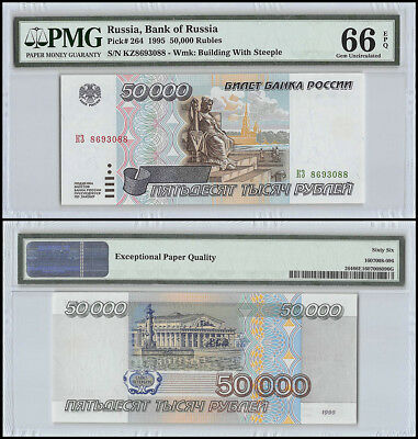 Russia 50,000 - 50000 Rubles, 1995, P-264,Building with Steeple, PMG 66