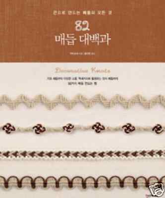 Knots Book Knots Encyclopedia by String in Korean Picture Explanation