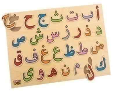 Brand New Arabic Alphabet Letters, educational Wooden toy, Made in Egypt
