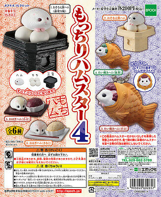 Epoch Capsule Miniature Motchiri Hamster Part4 もっちりハムスター Completed Set 6pcs