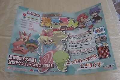 Collectibles 2006 Compile Heart Takoron Jp Video Flyer