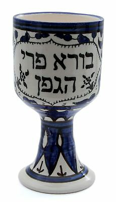 Armenian Holy Israel Judaica Kidudush Cup Grape Vines vintage SHABBAT HOLIDAY