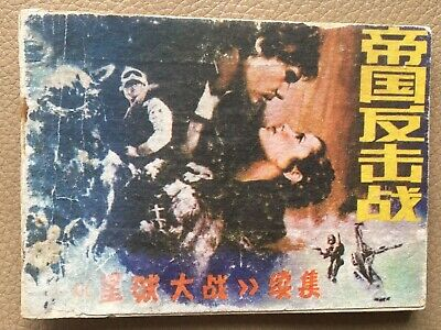STAR WARS en chinois, edition 1982