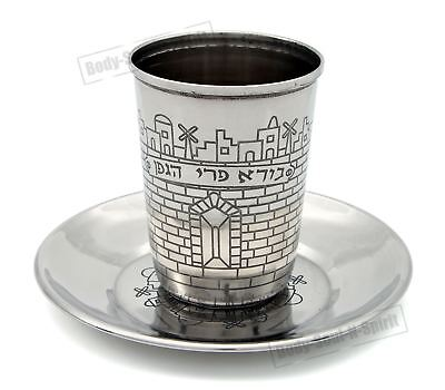 Holy wall Grape Vines SHABBAT HOLIDAY Wine Kiddush Cup Goblet Israel Judaica