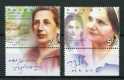 Israel 2016 MNH Pioneering Women 2v Set Nehama Pohatchevsky Zelda