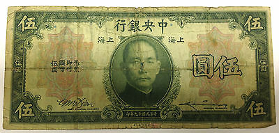 1930 China Currency - 5 Dollars Banknote (Serial # G709683F)