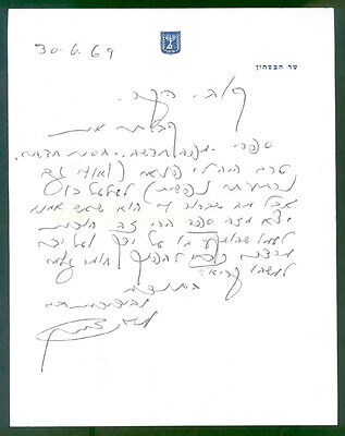 Moshe Dayan - Autograph Letter Signed 06/30/1969