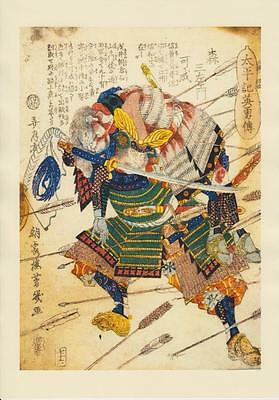 Japanese Reproduction Woodblock Print  Samurai Warrior 993 on A4 Parchment Paper