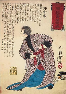 Japanese Reproduction Woodblock Print  Samurai Warrior JP1 on A4 Parchment Paper