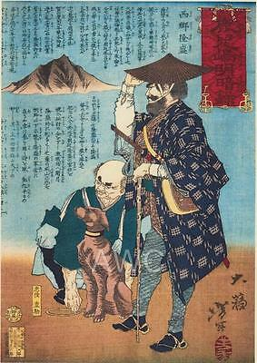 Japanese Reproduction Woodblock Print  Samurai Warrior JP7 on A4 Parchment Paper