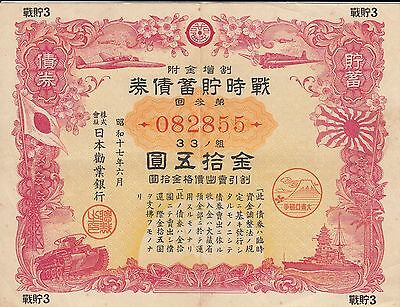 Japan wartime savings bond  15 yen  1942   SB 296    WW2
