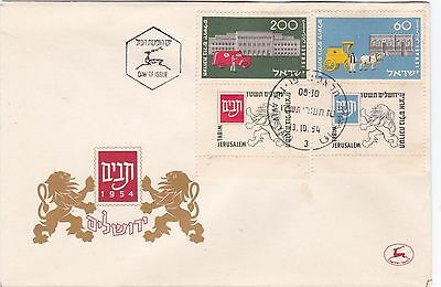 Israel 1954 National Stamp Exhibition  Set On  First Day Cover With Tabs  Used