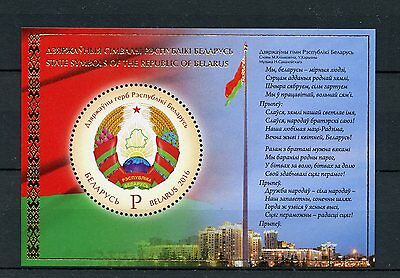 Belarus 2016 MNH State Symbols Coat of Arms CoA 1v M/S Flags Anthem Round Stamps