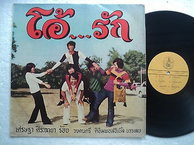 The IMPOSSIBLES - A Rare THAI/ FUNK 70's Band - LP