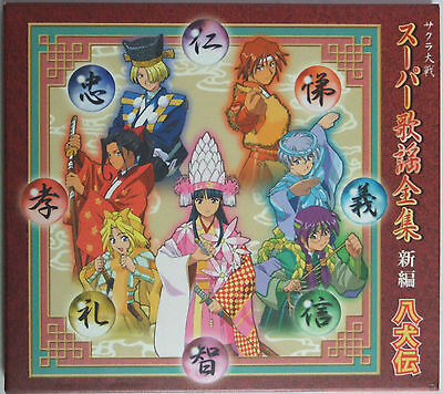 "Sakura Wars Super Song Complete Works "" Shinpen Hakkenden "" Japanese Anime CD"