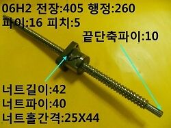NSK, New Other / 06H2 / Ball Screw, length:405 stroke:260 pie:16 pitch:5