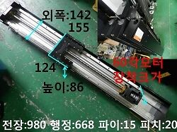 Unknown, Used / 5757 / Actuator, length:980 stroke:668 pie:15 pitch:20, 1pcs