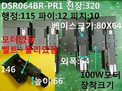 DAEYOUNG, Used / DSR064BR-PR1 / Actuator, length:320 stroke:115 pie:12 pitch:10