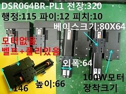 DAEYOUNG, Used / DSR064BR-PL1 / Actuator, length:320 stroke:115 pie:12 pitch:10