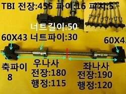 TBI, Used / 4438/ Double road, R-L Ball Screw, leng:455stroke:right-115 left-120