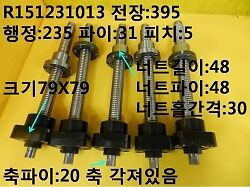 REXROTH, Used / R151231013 / Ball Screw, length:395 stroke:235 pie:31 pitch:5