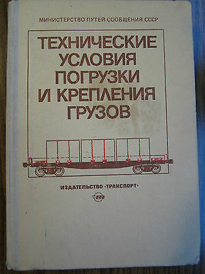Soviet Union Railways - Technical Conditions of Loading and Securing Cargo 1990