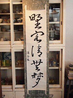 Japanese Antique Hanging Scroll Calligraphy Shodo