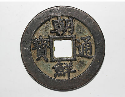 Korea in 1892 opened 501 years 5 minutes coin collection of coins