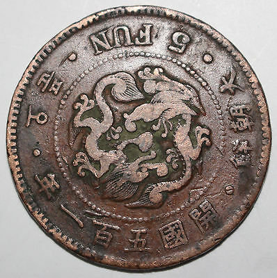 """Old Korea Bronze coin  """"Wu Fen.found a state 501 years """" 28MM."""