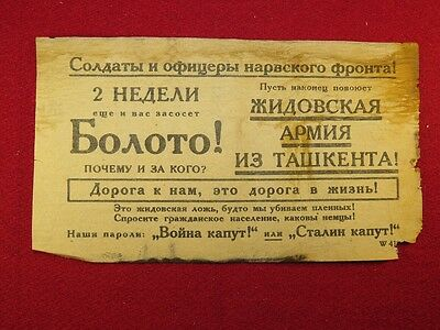 German WW2 leaflet for Soviet soldiers of Narva front. Rare!!!