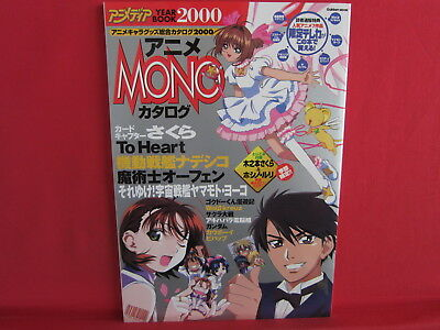 Anime Mono Catalog In 2000 Animedia Year Book Animation Art & Characters Price Guides & Publications