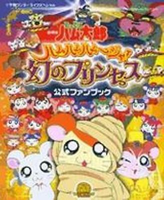 "Hamtaro the movie ""The Captive Princess"" official fan book"