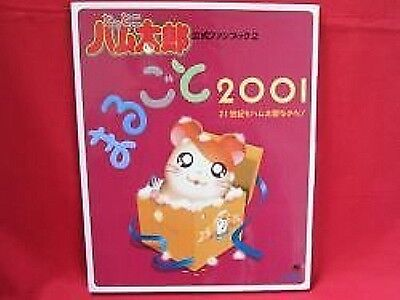 Hamtaro 'Marugoto 2001' official fan book #2 /Anime