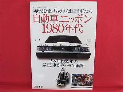 Japanese Classic Vintage Car 1980's Mechanism Collection Data Book