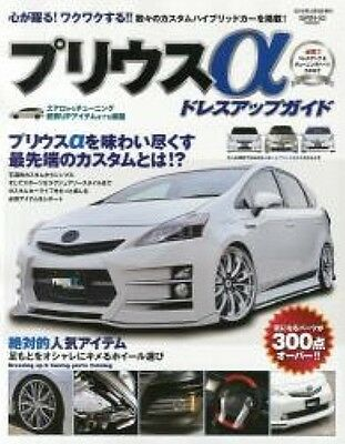 Toyota Prius Alpha Dress Up Guide Book