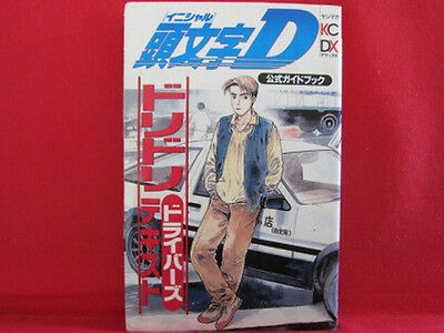 Initial D official guide book 'Dori Dori Drivers Text'