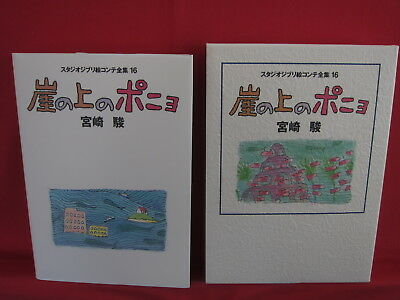 STUDIO GHIBLI Ponyo on the cliff by the sea complete storyboard book #16