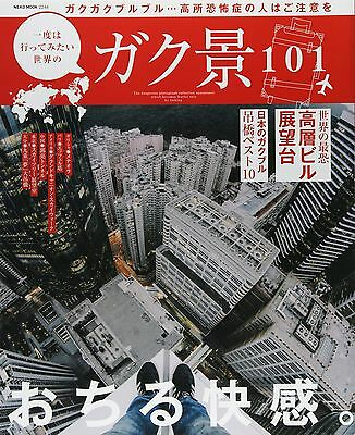 The Dangerous Photograph 101 Collection Appearance Japanese Photo Book