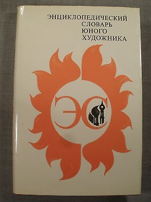 Russian Book Encyclopedic Dictionary Of The Young Artist 1983