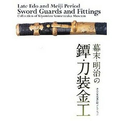 Japanese Sword Tsuba Guards and Fittings: Late Edo&Meiji Period Collection Book