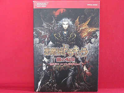 Castlevania: Curse of Darkness official guide complete edition book / Playstatio