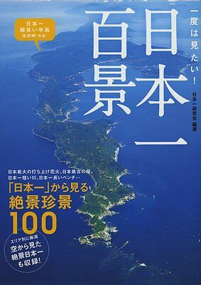 Must See! Amazing Japanese 100 Sceneries Scenary Photo Book