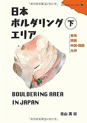 Japan Bouldering Area Gekan Japanese Bouldering Area Guide Book