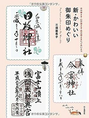 New Shrine Stamp Collection Guide Book Greetings to Water, Mountain Japanese