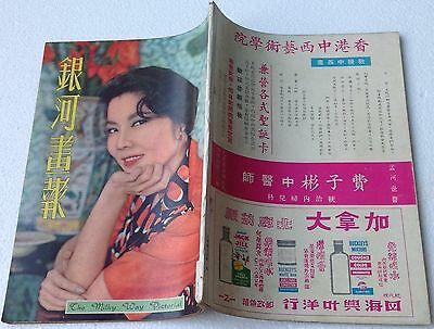1961 Hong kong The Milky Way Pictorial magazine #41