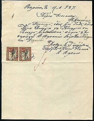 Cyprus KGV stamps on document