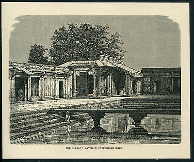 India 1882 SULTANS PAVILION F SIKRI engraved print. Printed on back 14cm x 17cm