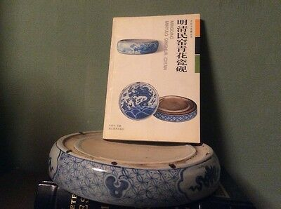 Large Antique Chinese Blue and White Porcelain Ink Stone (with book)