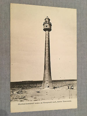 RUSSIA -Iron-Concrete Lighthouse on colouring braid near Nicolaev