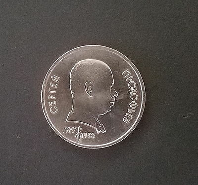 RUSSIA/USSR 1 Rouble 1991 S.Prokofiev